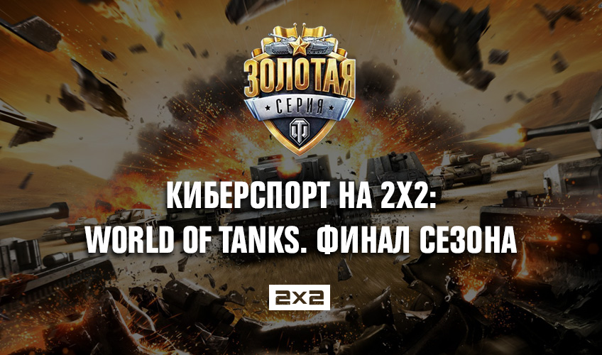 Киберспорт на 2x2: World of Tanks. Финал сезона