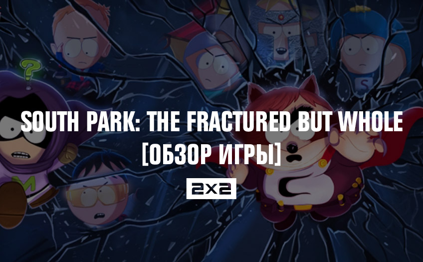 South Park: The Fractured But Whole [обзор игры]