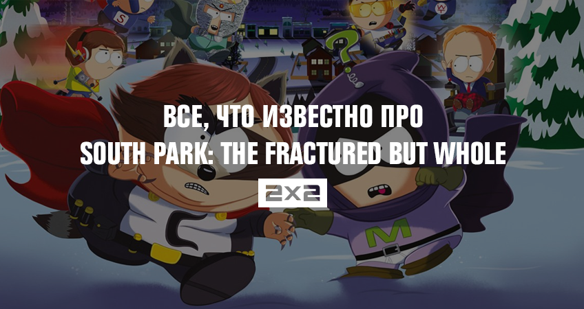 Все, что известно про South Park: The Fractured but Whole