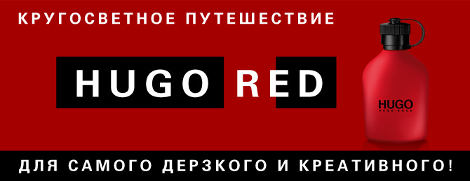 HUGO RED CLASHES: ВИДЕОКОНКУРС