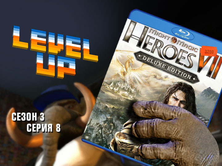 "8 серия. Обзор ""Heroes of Might and Magic VII"""