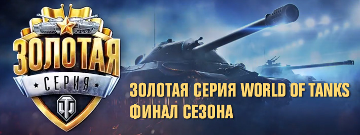 Золотая серия World of Tanks. Финал сезона