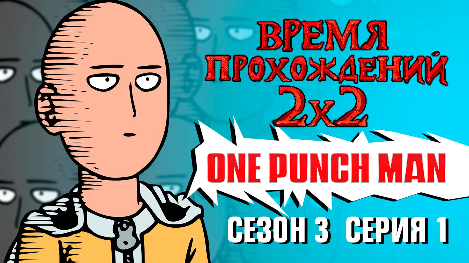 «One Punch Man: A Hero Nobody Knows»