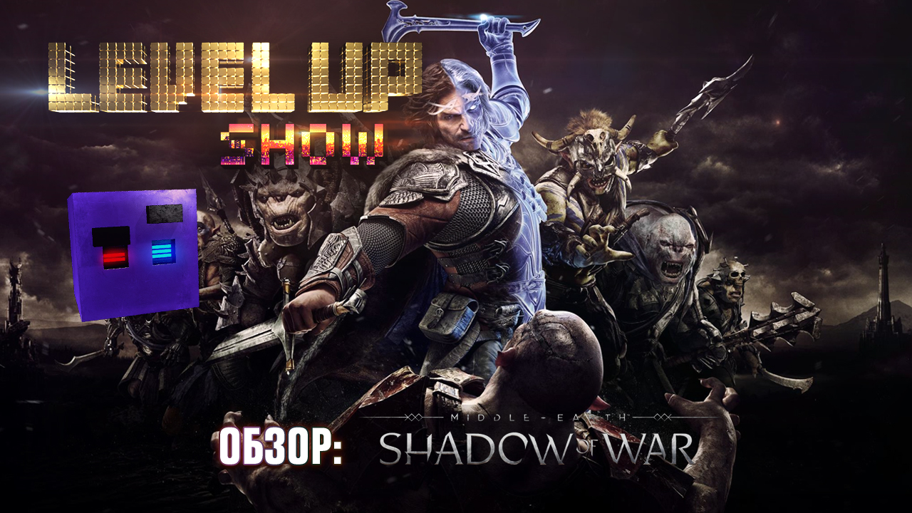 "10 серия. Обзор ""Middle-earth: Shadow of War"""