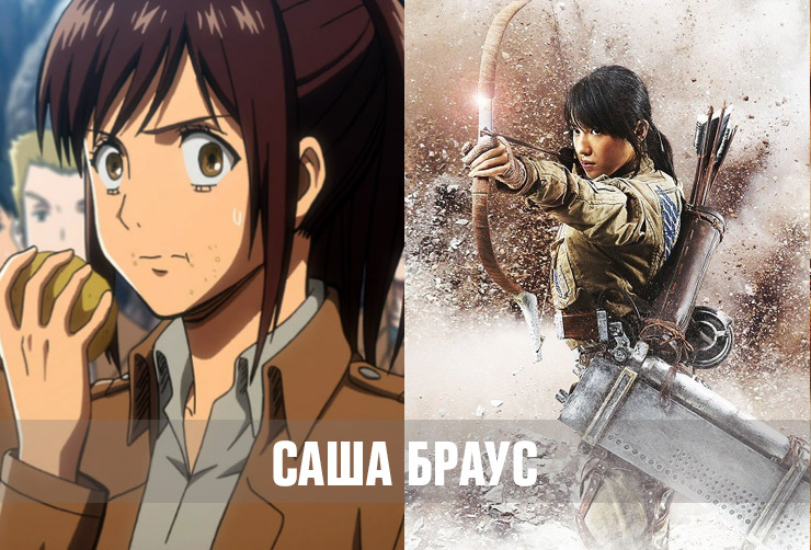 Sasha Attack on Titan
