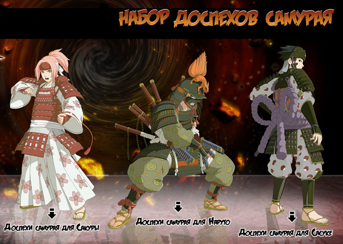 NSR---Samurai-Armor-Pack---Global-Image.jpg