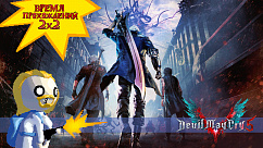 "6 серия. Обзор ""Devil May Cry 5"""