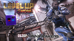"2 серия. Обзор ""LawBreakers"""