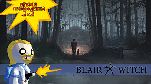 "3 серия. Обзор ""Blair Witch"""