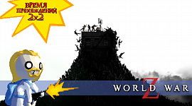 "12 серия. Обзор ""World War Z"""
