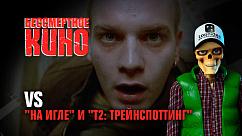 """""""На игле"""" и """"T2: Трейнспоттинг"""""""