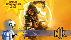 """13 серия. Обзор """"Mortal Kombat 11"""""""