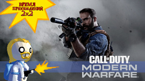 "10 серия. Обзор ""Call of Duty: Modern Warfare 2019"""