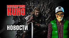 """Спин-офф """"Игры престолов"""", новая роль Пачино"""