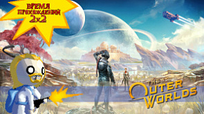 "11 серия. Обзор ""The Outer Worlds"""