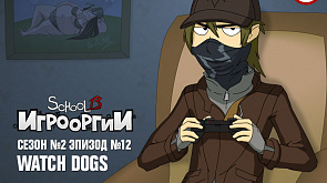 "12 серия. Обзор ""Watch Dogs"""